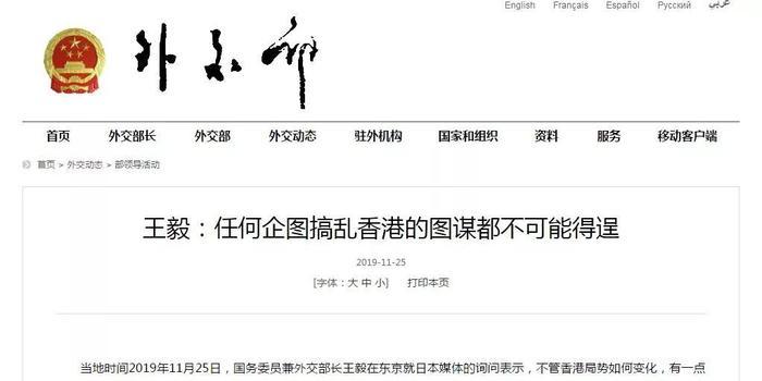 王毅谈香港局势:搞乱香港的企图都不可能得逞