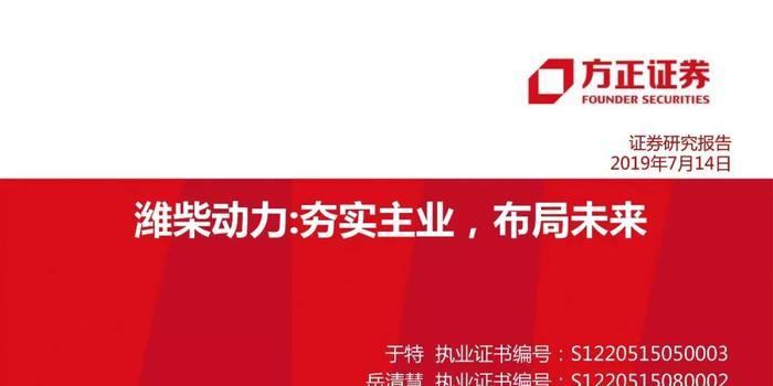 【方正汽车】潍柴动力:夯实主业 布局未来