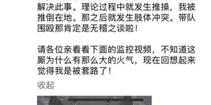 前券商分析师与上市公司董事长冲突大结局:互相致歉