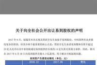 韬蕴资本公开转让易到股权 2年解决近60亿债务
