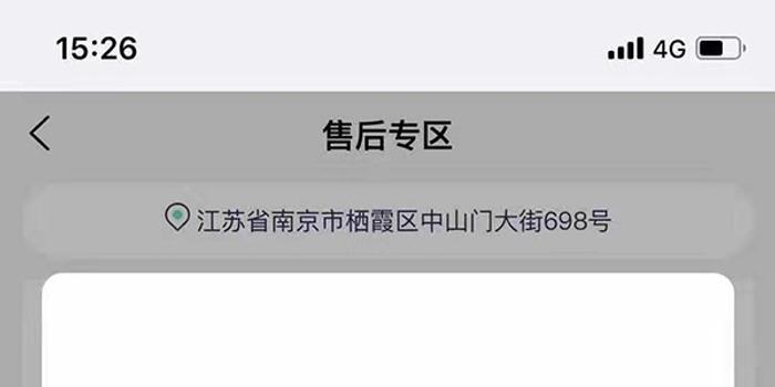 """""""易开出行""""租车押金45天退不出 客服:等下月中旬"""