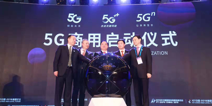 三大运营商5G正式商用 资费比国外便宜一半以上