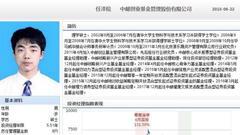 中邮基金任泽松将离任:拿过股基冠军也曾踩雷乐视网