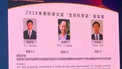 2018未来科学大奖公布:袁隆平等七人获百万美元大奖