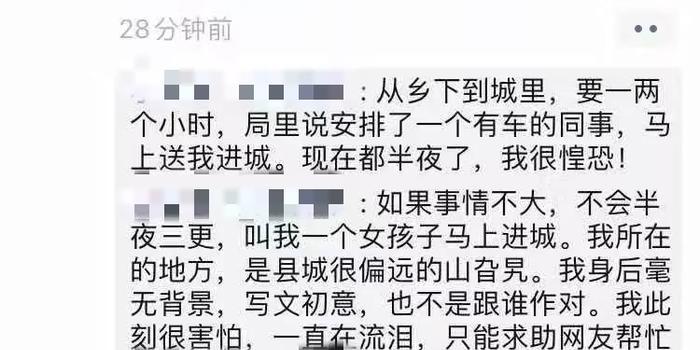 湘西女教師討回公道 媒體: