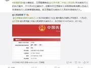 """最新!王思聪成被执行人,法院称尚未列入""""老赖""""名单"""
