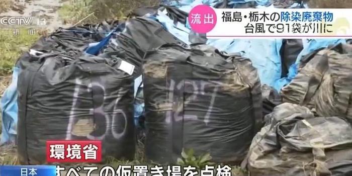 日本環境?。?1個裝有福島放射性土壤袋子被沖走