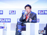 刘青山:利率下行、逆全球化是目前宏观环境两大趋势
