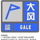 北京发布大风蓝色预警 23日阵风可达7级左右