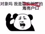 """在海南假结婚假离婚""""破限购政策""""?权威部门打破""""幻想""""→"""