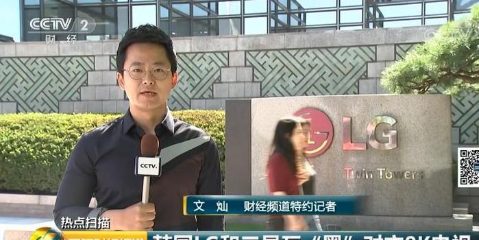 """困境期 韩国家电巨LG三星头却""""内讧升级"""""""
