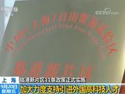 上海临港新片区11条政策实施 引进外国高科技人才