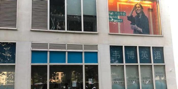 """韦博英语多校区曝出线下""""关门潮""""北京总部回应"""