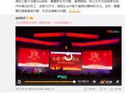 """新东方年会视频蹿红 PPT缘何成为众人抨击的""""标靶"""""""