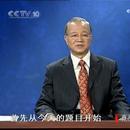 台湾教授曾仕强离世,曾在《百家讲坛》主讲易经