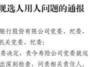 4个月突击提拔干部超百名,中国人寿多名高管被处分