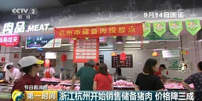 杭州多家超市开售政府储备猪肉 价格比市场低三成