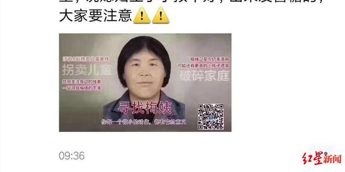 """网传""""梅姨""""到四川宜宾村上发喜糖 警方紧急辟谣"""