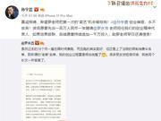 孙宇晨喊话愿聘请罗永浩 一百万元人民币一年