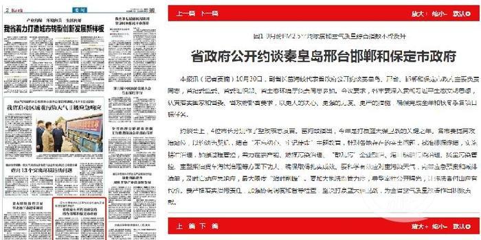 PM2.5浓度不降反升 河北省政府公开约谈4市负责人