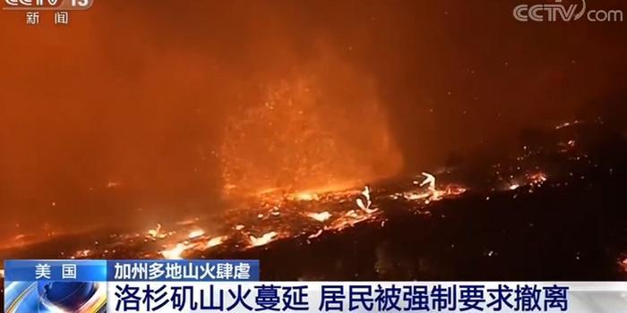 美国洛杉矶山火蔓延 居民被强制要求撤离