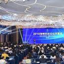 2018年海峡科技论坛海口开幕