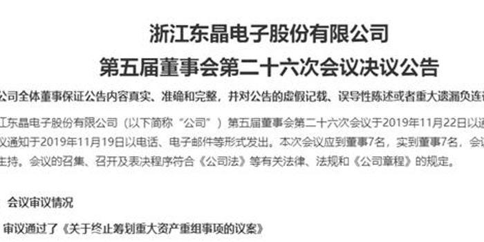"""移动电竞第一股飞了:一字跌停""""闷杀""""1.75万股东"""