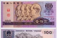 伴随90后成长的第4套人民币告别市场 这几种不能拒收