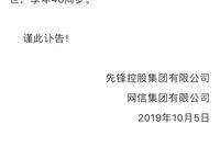 先锋集团:董事长、网信集团实控人张振新9月18日去世