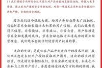 京东金融:将邀权威官方机构对APP进行全面安全性检测