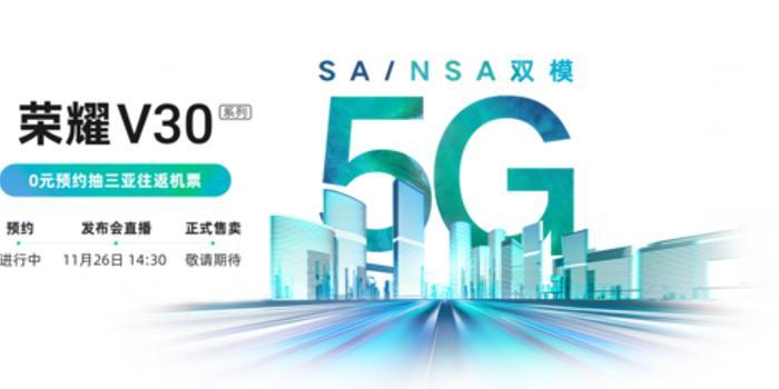 荣耀V30系列下午发布 这些新品将一同亮相 值得期待