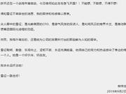 """""""PE界花木兰""""马雪征香殒 柳传志杨元庆发文哀悼"""