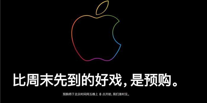 苹果官网iPhone11系列上新:比周末先到的好戏是预购