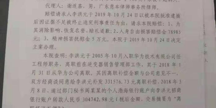 李洪元回应华为声明:大家看看先 我听全国人民的