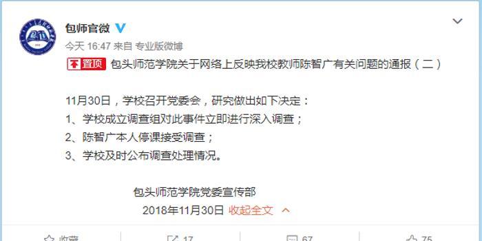 内蒙古包头师范老师被曝调戏女生 校方:停课调查