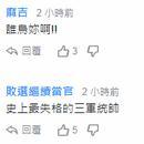 """蔡英文对台军提""""三不变"""",网友:不变是诈、狠、骗"""