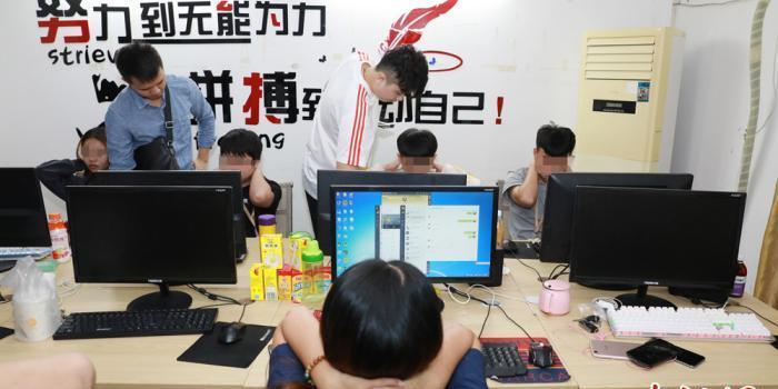 游戏结婚?警方打掉一特大电信网络诈骗团伙抓91人