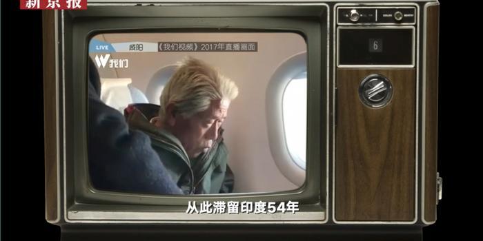 滯印54年老兵回國兩年后返印度 將帶家人定居中國