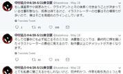 日本画师中村佑介公布16年工作底线 写错名字不能忍