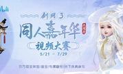 《剑网3》九周年视频大赛开启 新赛季技改今晚全网直播