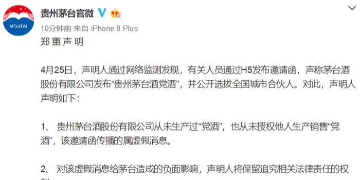 3d画谜总汇_贵州茅台未生产