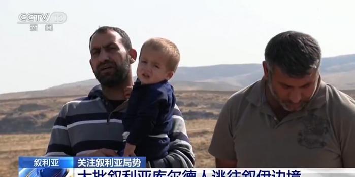 因土耳其軍事行動 大批敘利亞庫爾德人逃往伊拉克