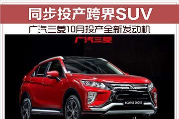 广汽三菱10月投产全新发动机 同步投产跨界SUV