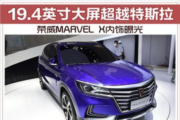 荣威MARVEL X内饰曝光 19.4英寸大屏超越特斯拉