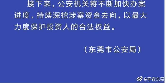 """浙江双色球走势图2_""""团贷网""""案:实控人近9亿转移隐匿资金被追缴冻结"""