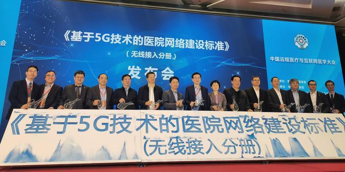 基于5G医疗网络建设标准发布 华为三大运营商参与