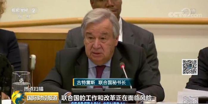 联合国面临财政危机 成员国拖欠会费