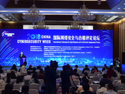 中国网络安全认证认可体系日趋完善 累计颁发证书14000余张