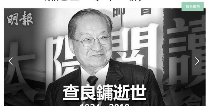 """金庸:""""邓小平是我最佩服的人"""""""