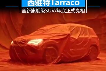 全新旗舰级SUV 西雅特Tarraco 将于年底正式亮相